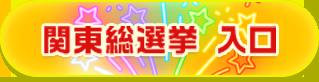 関東総選挙入り口